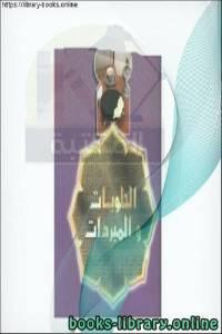قراءة و تحميل كتاب حلويات ومبردات PDF