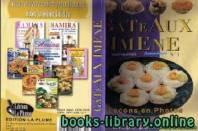 قراءة و تحميل كتاب حلويات سميرة PDF
