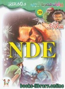 قراءة و تحميل كتاب  NDE PDF