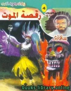 قراءة و تحميل كتاب رقصة الموت PDF