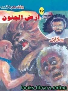 قراءة و تحميل كتاب أرض الجنون PDF