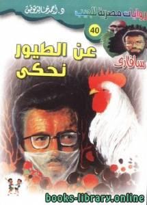 قراءة و تحميل كتاب عن الطيور نحكي PDF
