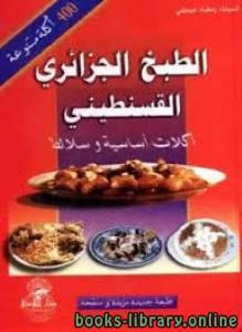 قراءة و تحميل كتاب الطبخ الجزائري القسنطيني أكلات أساسية وسلائط PDF