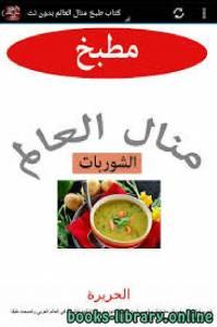 قراءة و تحميل كتاب طبخ منال العالم الشوربات PDF