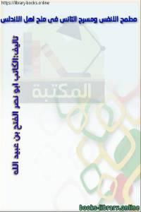 قراءة و تحميل كتاب  مطمح الأنفس ومسرح التأنس في ملح أهل الأندلس PDF