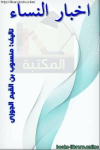 قراءة و تحميل كتاب  أخبار النساء PDF
