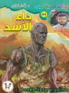 قراءة و تحميل كتاب داء الأسد PDF