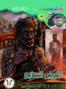 قراءة و تحميل كتاب المرض السابع PDF