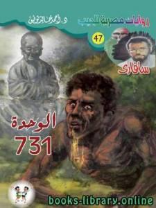قراءة و تحميل كتاب الوحدة 731 PDF