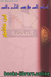 قراءة و تحميل كتاب أغراض السور في تفسير التحرير والتنوير لابن عاشور PDF