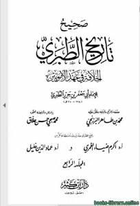 قراءة و تحميل كتاب صحيح وضعيف تاريخ الطبري ج4 PDF