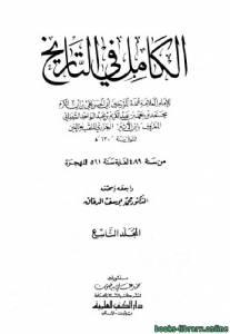 قراءة و تحميل كتاب الكامل في التاريخ (ط. العلمية) المجلد التاسع: 479 - 561 هـ  PDF