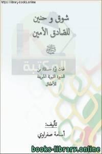 قراءة و تحميل كتاب قصة شوق وحنين للصّادق الأمين صلّى الله عليه وسلّم PDF