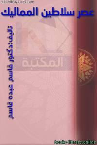 قراءة و تحميل كتاب عصر سلاطين المماليك PDF