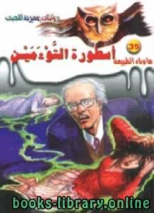 قراءة و تحميل كتاب أسطورة التوأمين الجزء الثانى PDF