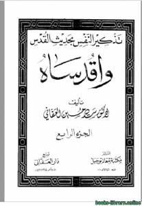 قراءة و تحميل كتاب تذكير النفس بحديث القدس واقدساه ج4 PDF