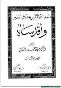 قراءة و تحميل كتاب تذكير النفس بحديث القدس واقدساه ج3 PDF