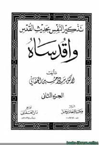 قراءة و تحميل كتاب تذكير النفس بحديث القدس واقدساه ج2 PDF