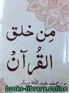 قراءة و تحميل كتاب من خلق القرآن PDF