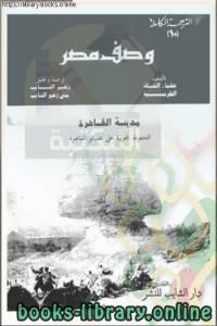 قراءة و تحميل كتاب وصف مصر مدينة القاهرة الخطوط العربية على عمائر القاهرة PDF