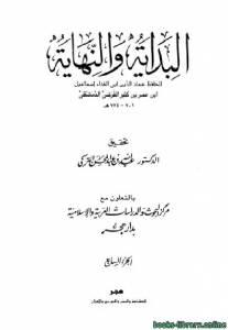 قراءة و تحميل كتاب البداية والنهاية الجزء السابع  PDF