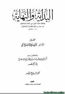 قراءة و تحميل كتاب البداية والنهاية الجزء السابع عشر PDF