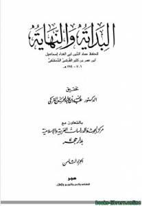 قراءة و تحميل كتاب البداية والنهاية الجزء الثامن : 11 هـ - الشمائل ودلائل النبوة PDF