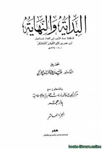 قراءة و تحميل كتاب البداية والنهاية الجزء العاشر  PDF