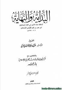 قراءة و تحميل كتاب البداية والنهاية الجزء الثاني عشر : 66 - 102 هـ  PDF