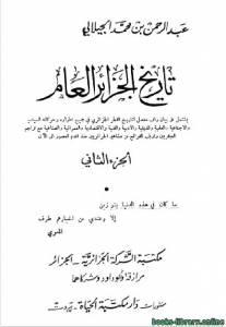 قراءة و تحميل كتاب تاريخ الجزائر العام ج2 PDF