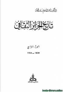 قراءة و تحميل كتاب  تاريخ الجزائر الثقافى الجزء الرابع: 1830 - 1954 PDF