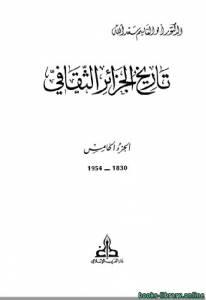 قراءة و تحميل كتاب تاريخ الجزائر الثقافي الجزء الخامس: 1830 - 1954 PDF