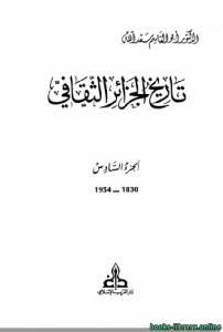 قراءة و تحميل كتاب تاريخ الجزائر الثقافي الجزء السادس: 1830 - 1954 PDF