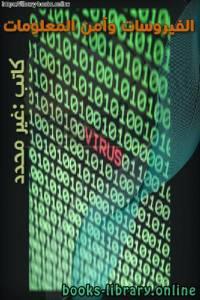 قراءة و تحميل كتاب الفيروسات وآمن المعلومات  PDF