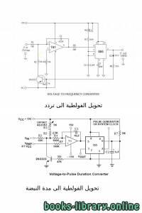 قراءة و تحميل كتاب دوائر عملية في الاتصالات الرقمية والتماثلية  PDF