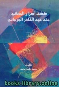 قراءة و تحميل كتاب كشف أسرار المعاني عند عبدالقادر الجرجاني PDF