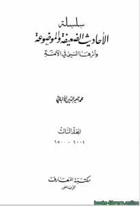 قراءة و تحميل كتاب سلسلة الأحاديث الضعيفة والموضوعة ج3 PDF