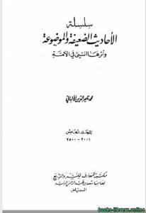 قراءة و تحميل كتاب سلسلة الأحاديث الضعيفة والموضوعة ج5 PDF