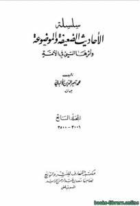 قراءة و تحميل كتاب سلسلة الأحاديث الضعيفة والموضوعة ج7 PDF