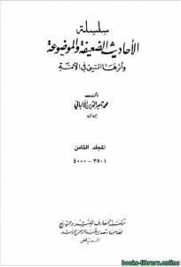 قراءة و تحميل كتاب سلسلة الأحاديث الضعيفة والموضوعة ج8 PDF