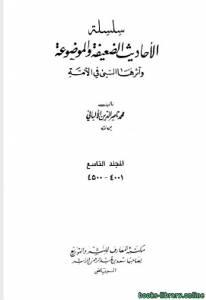 قراءة و تحميل كتاب سلسلة الأحاديث الضعيفة والموضوعة ج9 PDF