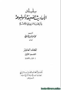قراءة و تحميل كتاب سلسلة الأحاديث الضعيفة والموضوعة ج10 PDF