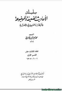 قراءة و تحميل كتاب سلسلة الأحاديث الضعيفة والموضوعة ج13 PDF