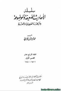 قراءة و تحميل كتاب سلسلة الأحاديث الضعيفة والموضوعة ج14 PDF