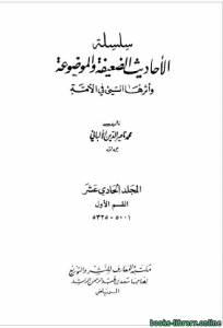 قراءة و تحميل كتاب سلسلة الأحاديث الضعيفة والموضوعة ج11 PDF