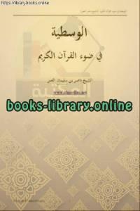 قراءة و تحميل كتاب الوسطية في ضوء القرآن الكريم PDF