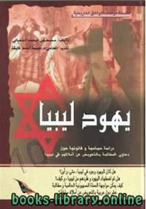 قراءة و تحميل كتاب يهود ليبيا PDF