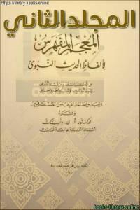 قراءة و تحميل كتاب المعجم المفهرس لألفاظ الحديث النبوى ت: عبد الباقي ج2 PDF