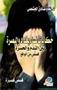 قراءة و تحميل كتاب حكايات نساء بغداد والبصرة بيبن الندم والحسرة - قصص من الواقع PDF