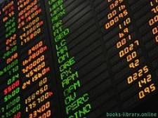 قراءة و تحميل كتاب البورصة : بورصة الاوراق والتعاملات المالية PDF